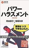 「パワーハラスメント〈第2版〉 (日経文庫)」販売ページヘ