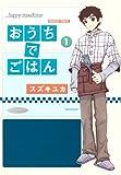 おうちでごはん (1) (バンブーコミックス MOMOセレクション)