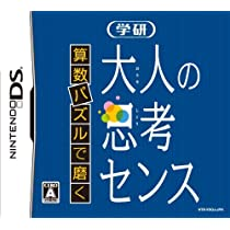 Sansuu Puzzle de Migaku: Gakken Otona no Shikou Sense [Japan Import] by Gakken [並行輸入品]