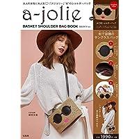 a-jolie BASKET SHOULDER BAG BOOK BROWN ver. (ブランドブック)