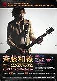 斉藤和義 KAZUYOSHI SAITO B2ポスター 2E020