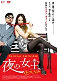 夜の女王[DVD]