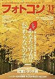 フォトコン 2019年 11 月号 [雑誌]