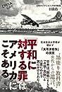 「平和に対する罪」はアメリカにこそある-在米日本人学者が明かす「太平洋戦争」の真実