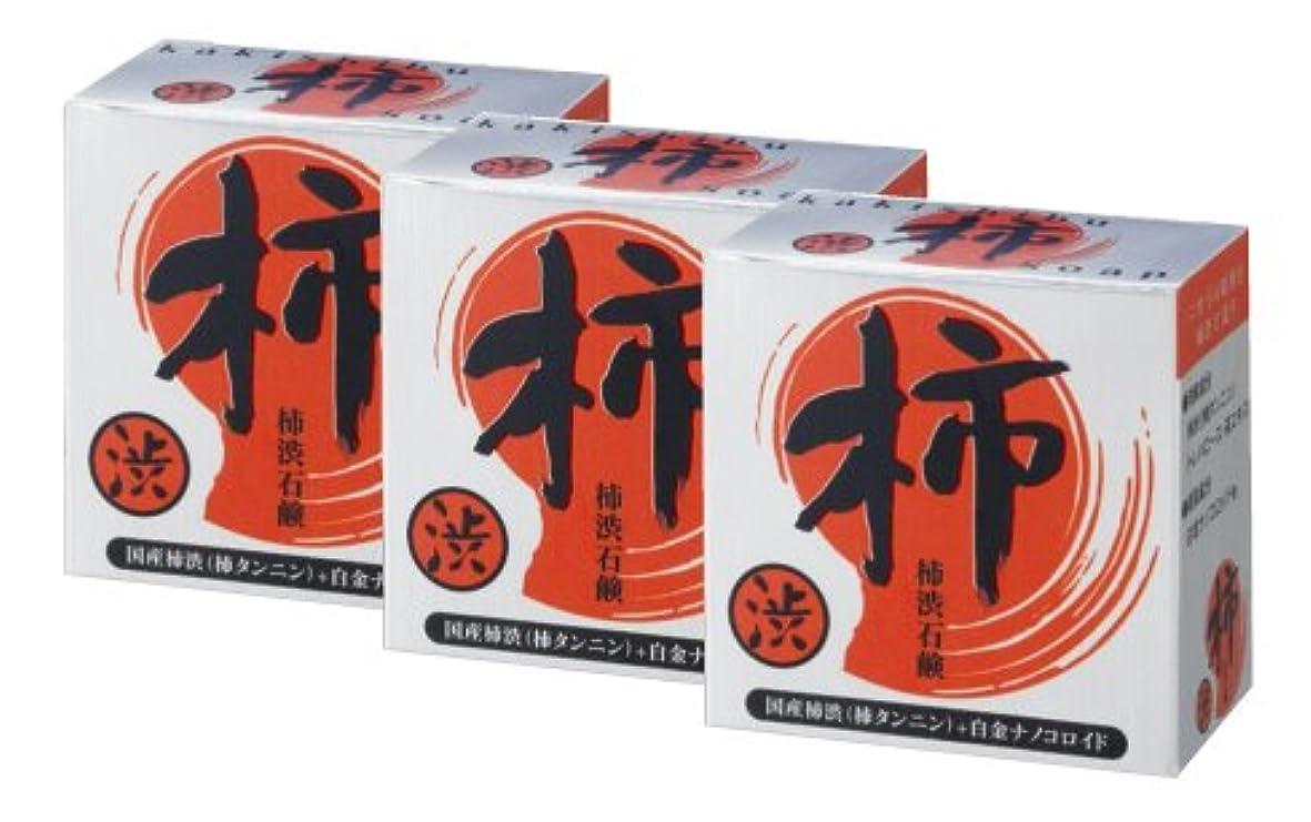 【柿渋石鹸3個セット】 全身用高級化粧石鹸 柿渋+プラチナ強力消臭 石鹸ケース付き