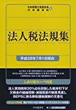 法人税法規集[平成28年7月1日現在]