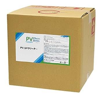 ソーラーパネル専用洗浄剤 PVケミカルシリーズ PV SPクリーナー