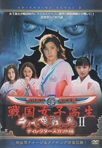 千代姫戦鬼 II ディレクターズカット版 [DVD]