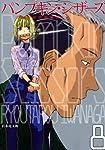 Pumpkin Scissors(8) (KCデラックス 月刊少年マガジン)