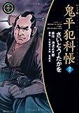 鬼平犯科帳 37 (SPコミックス 時代劇シリーズ)