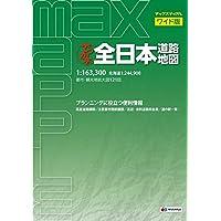 マックスマップル ワイド版 でっか字 全日本 道路地図 (ドライブ 地図 | マップル)