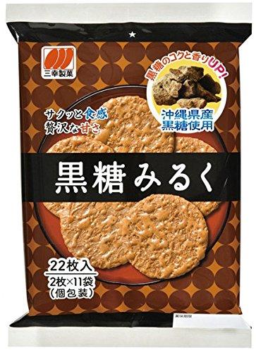 三幸製菓 黒糖みるく 22枚