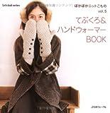てぶくろ&ハンドウォーマーBOOK (Let's knit series)