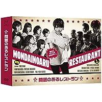 問題のあるレストラン DVD BOX