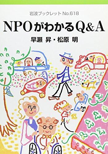 NPOがわかるQ&A (岩波ブックレット)の詳細を見る