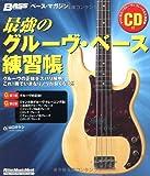 ムック [ベースマガジン] 最強のグルーヴ・ベース練習帳 CD付 (リットーミュージック・ムック―ベース・マガジン)