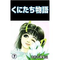 くにたち物語 7巻