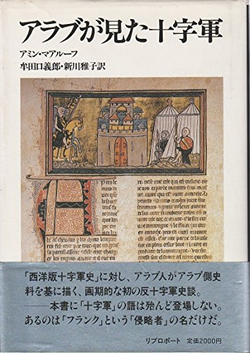 アラブが見た十字軍の詳細を見る