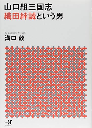山口組三国志 織田絆誠という男 (講談社+α文庫)の詳細を見る