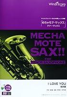 [ピアノ伴奏・デモ演奏 CD付] I LOVE YOU(テナーサックス ソロ WMT-13-013)