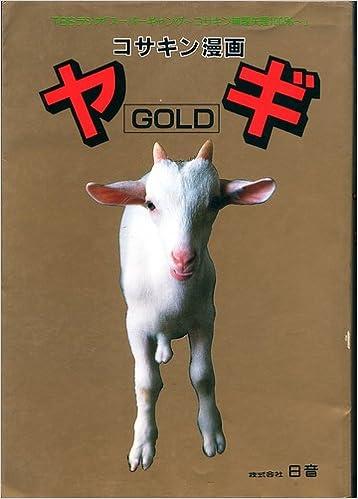 コサキン漫画 ヤギ GOLD