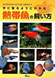 手に取るようにわかる熱帯魚の飼い方 (インドアネイチャーシリーズ)