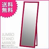 鏡面ジャンボスタンドミラー ショッキングピンクPINK 艶 幅60㎝×高さ170㎝ 飛散防止