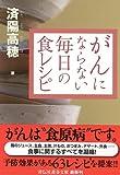 がんにならない毎日の食レシピ (祥伝社黄金文庫)