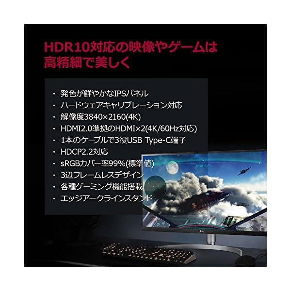 LG モニター ディスプレイ 27UK850-...の紹介画像6