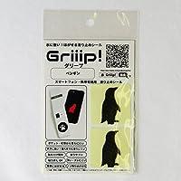 水に強い! はがせる滑り止めシール Griiip! Petit ペンギン ブラック 2枚入