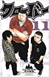 クローバー 11 (少年チャンピオン・コミックス)