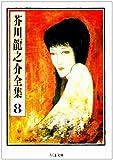 芥川龍之介全集〈8〉 (ちくま文庫)