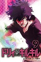 ドリィ キルキル 第09巻