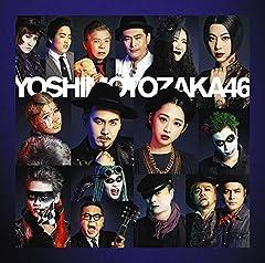 イケメン騎士団♪吉本坂46(CC5)のCDジャケット