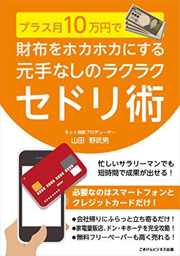 プラス月10万円で財布をホカホカにする 元手なしのラクラクセドリ術