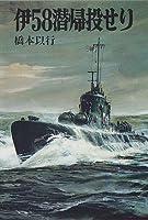 伊58潜帰投せり (航空戦史シリーズ)