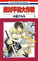 絶対平和大作戦 1 (花とゆめコミックス)