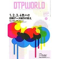 DTP WORLD (ディーティーピー ワールド) 2008年 02月号 [雑誌]