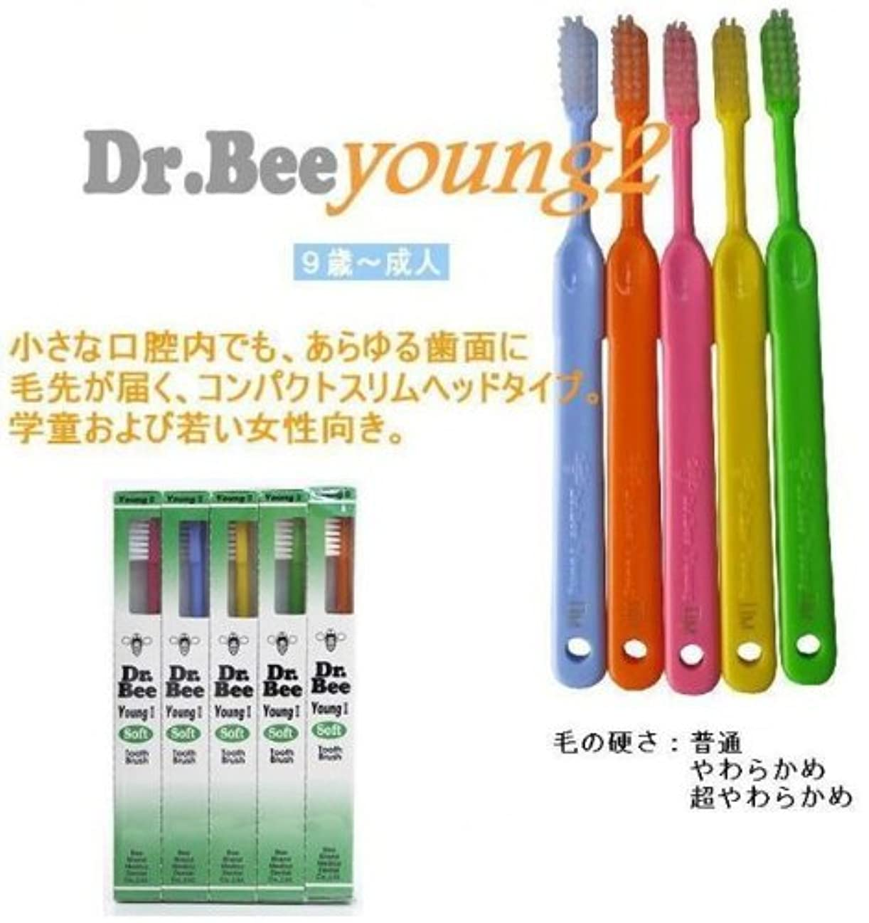 税金ハーブしばしばBeeBrand Dr.BEE 歯ブラシ ヤングII ソフト