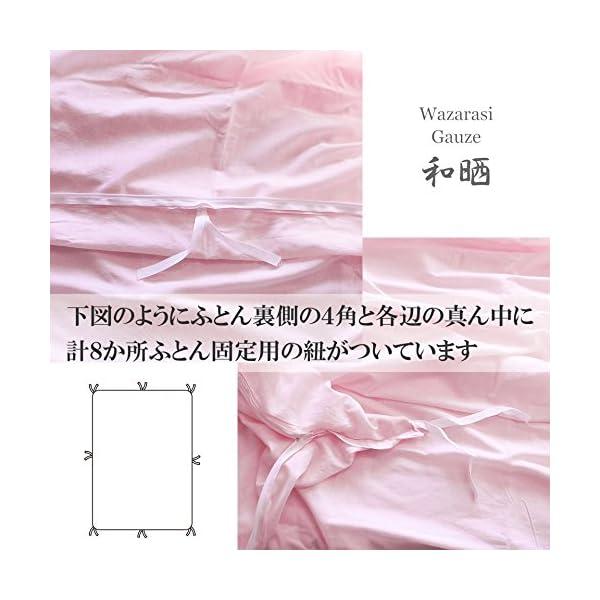 日本製 掛け布団カバー 綿100% 和晒し ガ...の紹介画像5