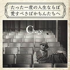 Chage「愛すべきばかちんたちへ」のジャケット画像