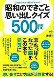 Amazon.co.jp昭和のできごと思い出しクイズ500問 ([バラエティ])