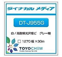 DT-J955G 1300×30 溶剤メディア