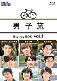 男子旅 Blu-ray BOX vol.1[Blu-ray/ブルーレイ]