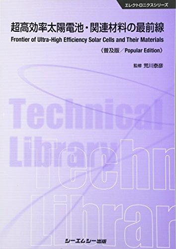超高効率太陽電池・関連材料の最前線《普及版》 (エレクトロニクス)