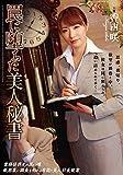 罠に堕ちた美人秘書 香西咲 アタッカーズ [DVD]