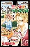 ミックスベジタブル 6 (マーガレットコミックス)