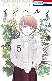 インヘルノ 5 (花とゆめコミックス)