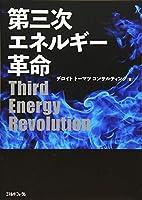 第三次エネルギー革命