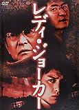 レディ・ジョーカー[DVD]